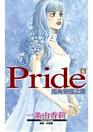 Pride邁向榮耀之路6的圖像