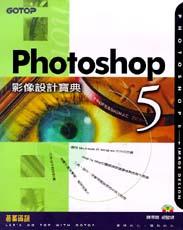 Photoshop 5影像設計寶典