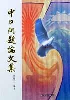 中日問題論文集