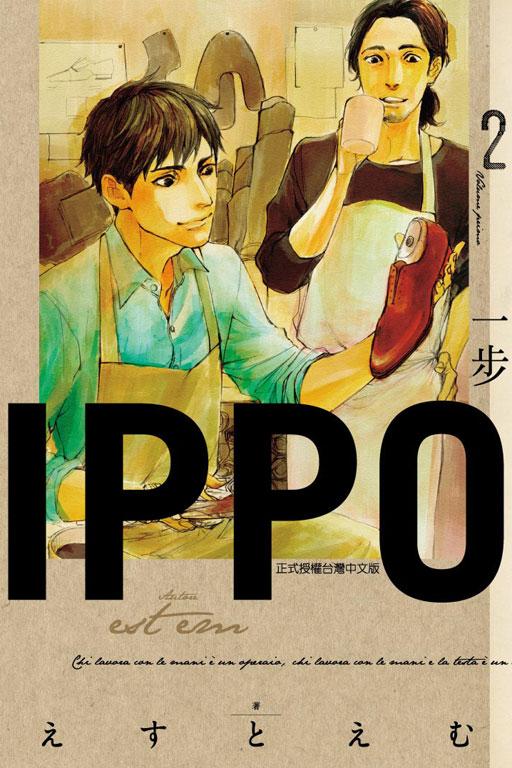 IPPO一步 2