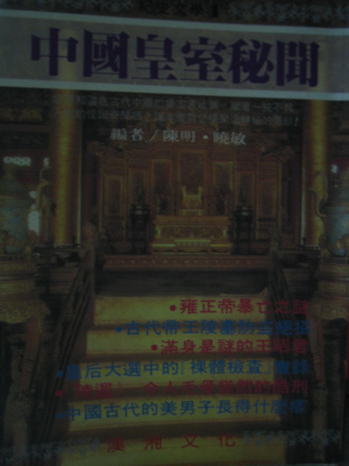 中國皇室秘聞