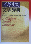 イギリス文学辞典