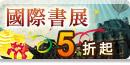 TOEIC必考字彙(附MP3)