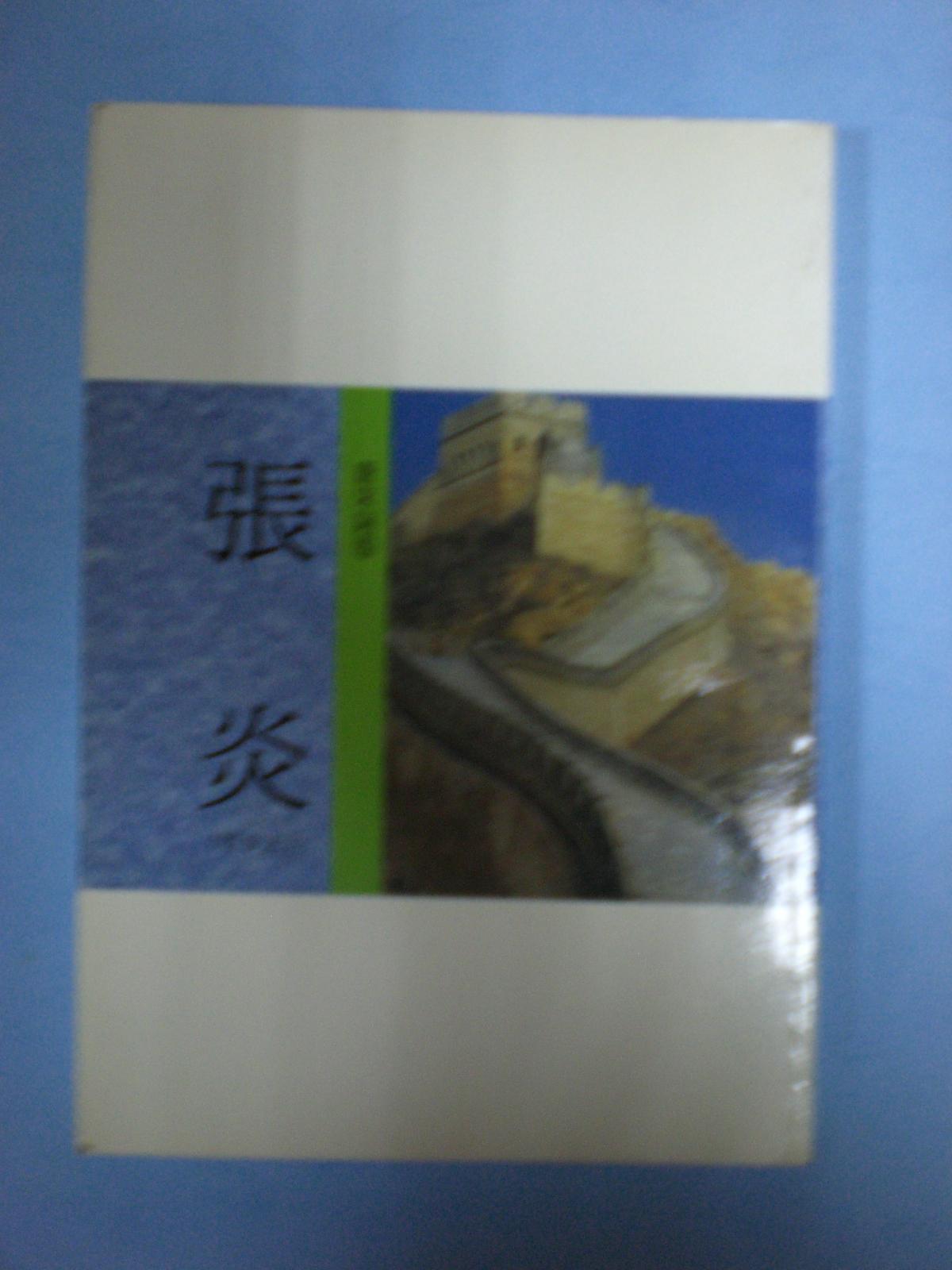 中國文學總新賞‧唐宋詞(15)