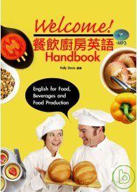 Welcome! 餐飲廚房英語 Handbook(25K附彩色圖解+1MP3)