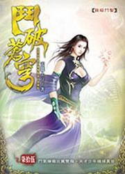 鬥破蒼穹(75):晉級鬥聖