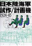 日本陸海軍試�...