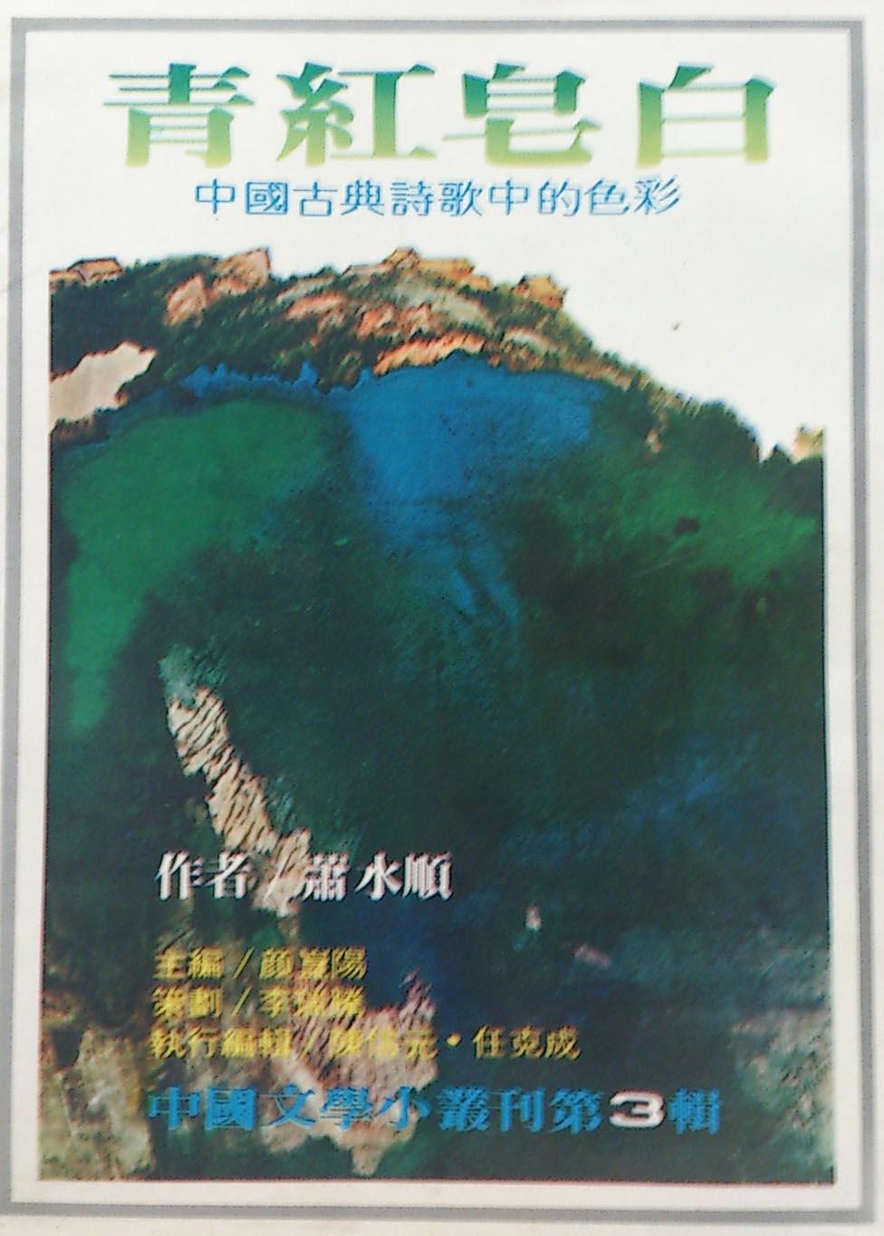 青紅皂白 中國古典詩歌中的色彩