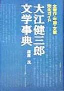 大江健三郎文学事典―全著作・年譜・文献完全ガイド
