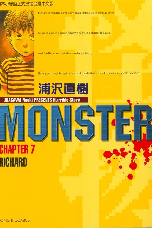 怪物MONSTER 7