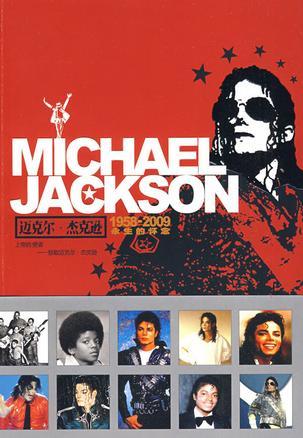 MICHAEL JACKSON邁克爾‧杰克遜 1958-2009