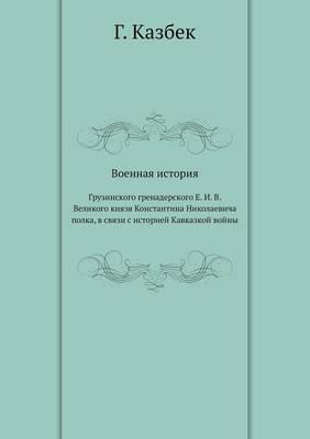 Voennaya Istoriya Gruzinskogo Grenaderskogo E. I. V. Velikogo Knyazya Konstantina Nikolaevicha Polka, V Svyazi S Istoriej Kavkazkoj Vojny