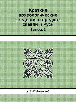Kratkie arheologicheskie svedeniya o predkah slavyan i Rusi