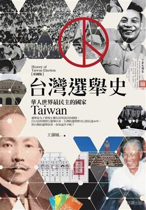 台灣選舉史