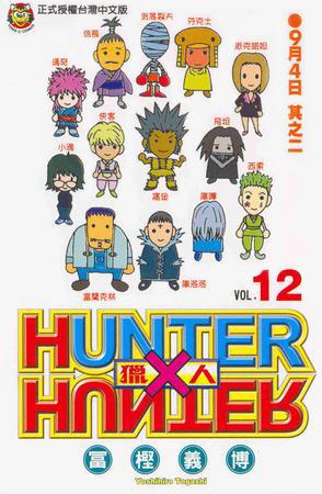 HUNTER x HUNTER 獵人 12