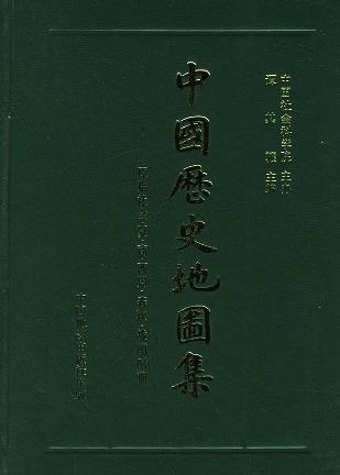 中国历史地图集 (第八冊)