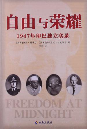 自由与荣耀 Freedom at Midnight