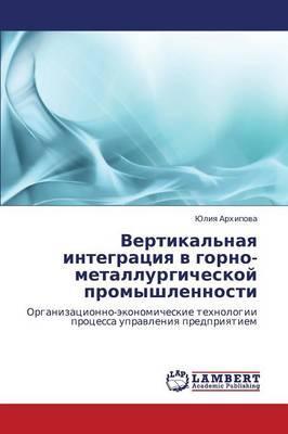 Vertikal'naya integratsiya v gorno-metallurgicheskoy promyshlennosti
