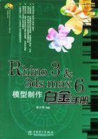 Rhino 3 and 3ds max 6模型制作白金手册