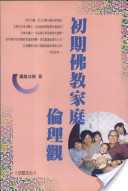 初期佛敎家庭倫理觀
