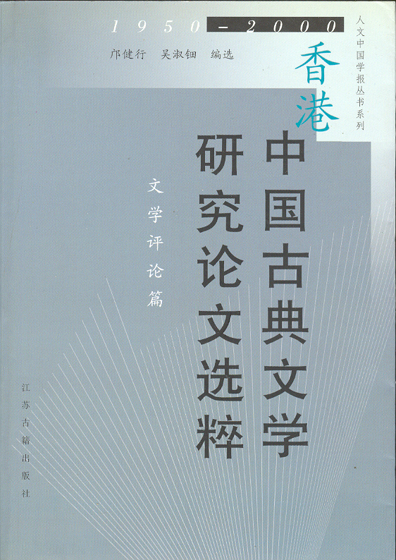 香港中国古典文学研究论文选粹(1950-2000)