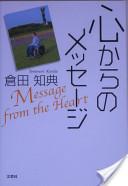 心からのメッセージ