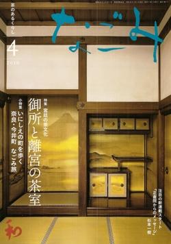 なごみ 2010-04