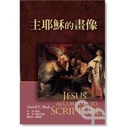 麥種聖經註釋--主耶穌的畫像/Jesus according to Scripture