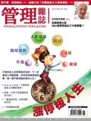 管理雜誌 第456期 2012.06