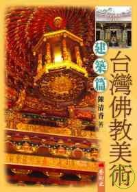 台灣佛教美術: v. [3]. Jian zhu pian