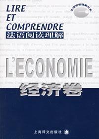 法语阅读理解