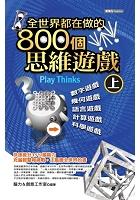 全世界都在做的800個思維遊戲