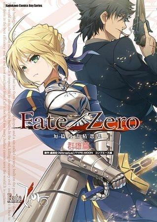 Fate/Zero 短篇漫畫精選集 群雄篇