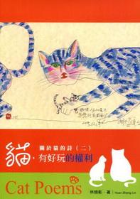 關於貓的詩 (二...