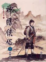 神鵰俠侶大字版(全8冊)