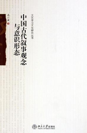 中国古代叙事观念与意识形态