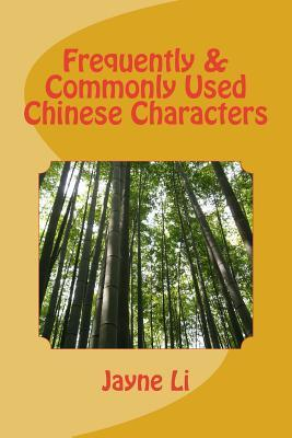Frequently & Commonly Used Chinese Characters