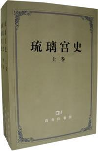 琉璃宫史-
