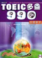TOEIC多益990必備單字
