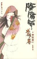 阴阳师·太极卷