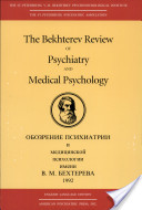 The Bekhterev Review of Psychiatry and Medical Psychology