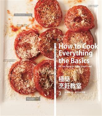 極簡烹飪教室 3