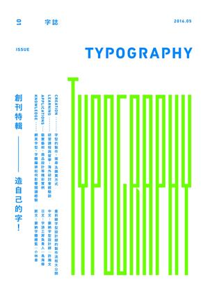 Typography 字誌 Issue 1