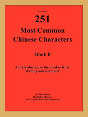 The 3rd 251 Most Common Chinese Characters