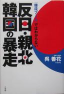「反日・親北」韓国の暴走