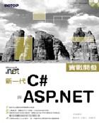 新一代 C#與 ASP.NET實戰開發