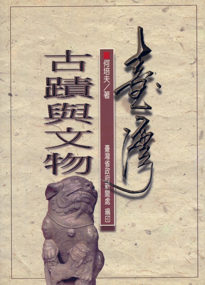 台灣古蹟與文物