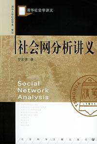 社会网分析讲义