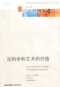 论科学和艺术的价值(英汉对照)
