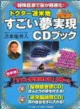ドクター苫米地すごい夢実現CDブック
